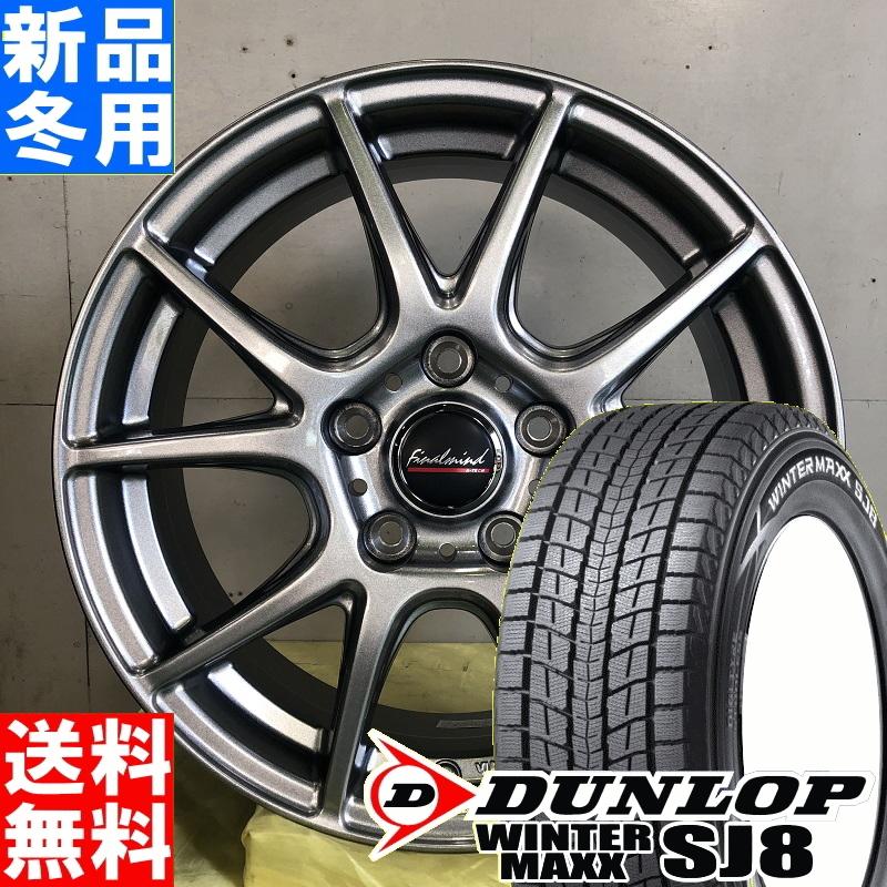 ダンロップ DUNLOP ウィンターマックス SJ8 WINTERMAXX 215/65R16 スタッドレスタイヤ ホイール 4本 セット 16インチ FINAL MIND GR-Nex 16×6.5J+53 5/114.3 冬用 新品
