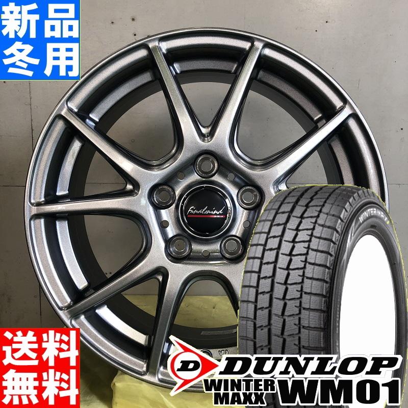 ダンロップ DUNLOP ウィンターマックス01 WM01 WINTERMAXX 205/65R16 スタッドレスタイヤ ホイール 4本 セット 16インチ FINAL MIND GR-Nex 16×6.5J+38 5/114.3 冬用 新品