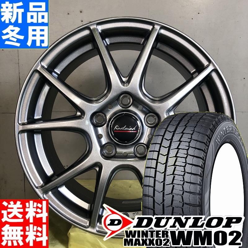 ダンロップ DUNLOP ウィンターマックス02 WM02 WINTERMAXX 205/55R16 スタッドレスタイヤ ホイール 4本 セット 16インチ FINAL MIND GR-Nex 16×6.5J+53 5/114.3 冬用 新品