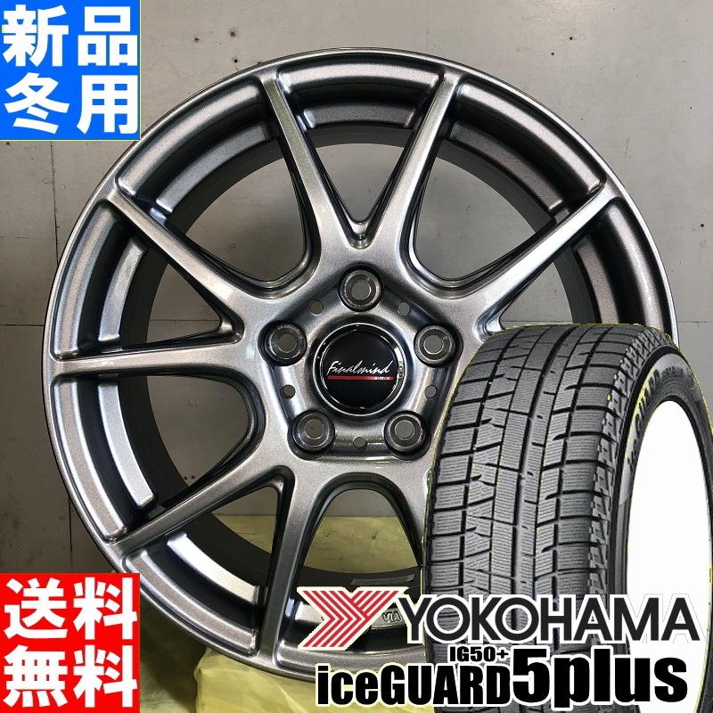 ヨコハマ YOKOHAMA アイスガード 5+ IG50+ iceGUARD 205/55R16 スタッドレスタイヤ ホイール 4本 セット 16インチ FINAL MIND GR-Nex 16×6.5J+38 5/114.3 冬用 新品