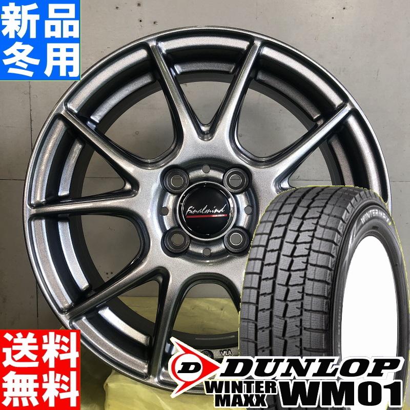 ダンロップ DUNLOP ウィンターマックス01 WM01 WINTERMAXX 195/65R15 15インチ スタッドレス「 タイヤ ホイール 4本 セット FINAL MIND GR-Nex 15×5.5J+43 4/100 冬用 新品