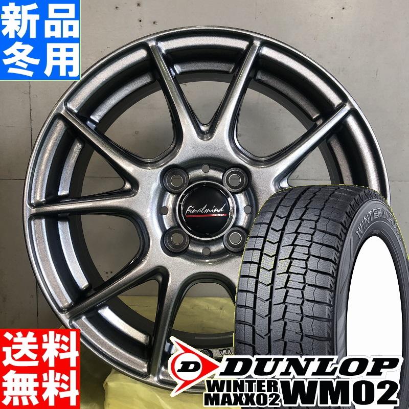 ダンロップ DUNLOP ウィンターマックス02 WM02 WINTERMAXX 185/65R15 スタッドレスタイヤ ホイール 4本 セット 15インチ FINAL MIND GR-Nex 15×5.5J+43 4/100 冬用 新品