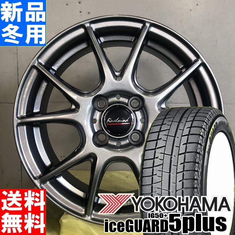 ヨコハマ YOKOHAMA アイスガード 5+ IG50+ iceGUARD 175/65R15 スタッドレスタイヤ ホイール 4本 セット 15インチ FINAL MIND GR-Nex 15×5.5J+43 4/100 冬用 新品