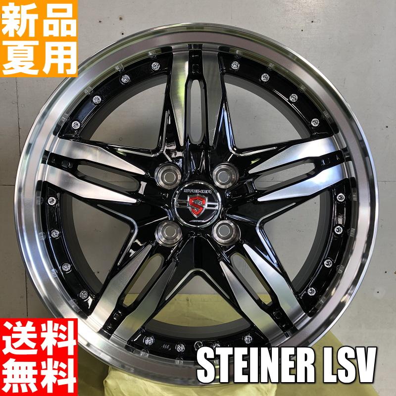 トーヨータイヤ TOYOTIRES ナノエナジー3 NANOENERGY 165/50R15 サマー タイヤ ホイール 4本 セット 15インチ 中級 STEINER LSV 15×5.5J+43 4/100 夏用 新品