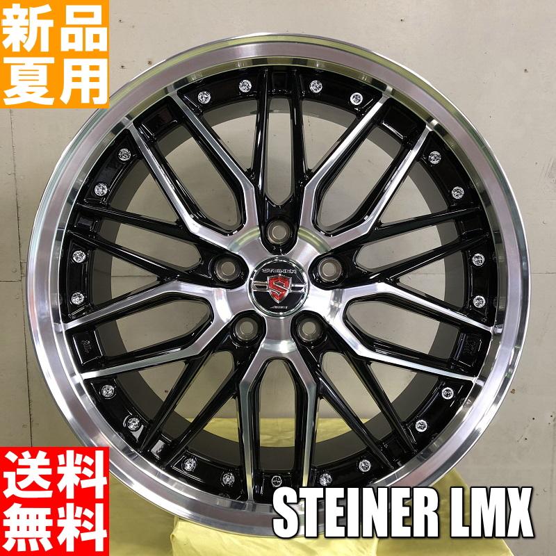 【3月30日限定】ポイント最大27倍 ラウフェン S FIT EQ LK01 225/50R17 サマー タイヤ ホイール 4本 セット 17インチ 中級 STEINER LMX 17×7.0J+38 +48 +53 5/100 5/114.3 夏用 新品
