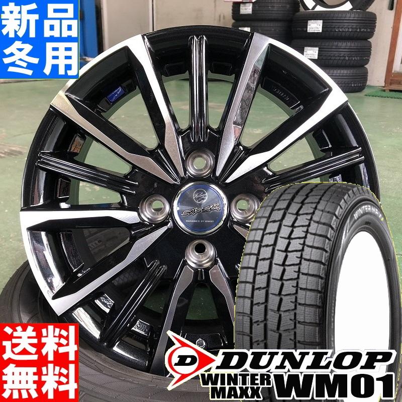 ダンロップ DUNLOP ウィンターマックス01 WM01 WINTER MAXX01 165/65R13 スタッドレス タイヤ ホイール 4本 セット 13インチ SMACK VALKYRIE 13×4.0J+45 4/100 冬用 新品