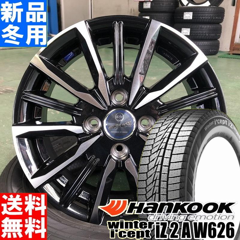 ハンコック HANKOOK ウィンター アイセプト iZ 2 A W626 i'cept 165/55R15 スタッドレス タイヤ ホイール 4本 セット 15インチ SMACK VALKYRIE 15×5.5J +40 +50 4/100 冬用 新品