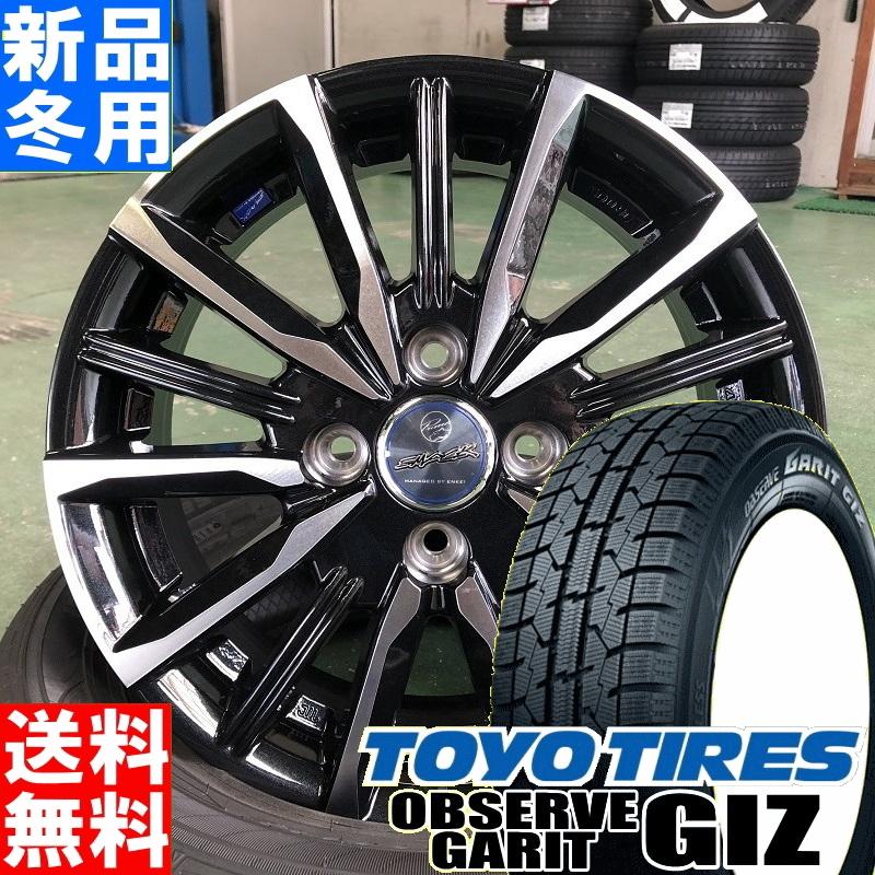 トーヨータイヤ TOYOTIRES オブザーブ ガリット ギズ OBSERVE GARIT GIZ 145/80R13 スタッドレス タイヤ ホイール 4本 セット 13インチ SMACK VALKYRIE 13×4.0J+45 4/100 冬用 新品