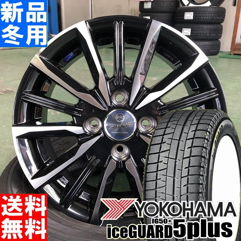 ヨコハマ YOKOHAMA アイスガード 5+ IG50+ iceGUARD 5plus 165/65R14 スタッドレス タイヤ ホイール 4本 セット 14インチ SMACK VALKYRIE 14×4.5J+45 4/100 冬用 新品
