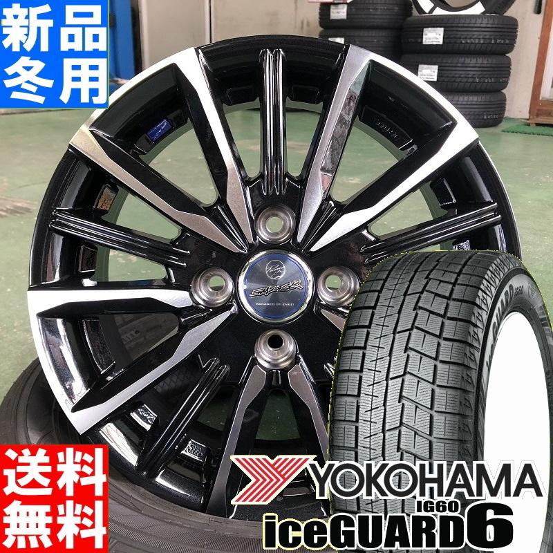 ヨコハマ YOKOHAMA アイスガード 6 IG60 iceGUARD 6 165/65R13 スタッドレス タイヤ ホイール 4本 セット 13インチ SMACK VALKYRIE 13×4.0J+45 4/100 冬用 新品