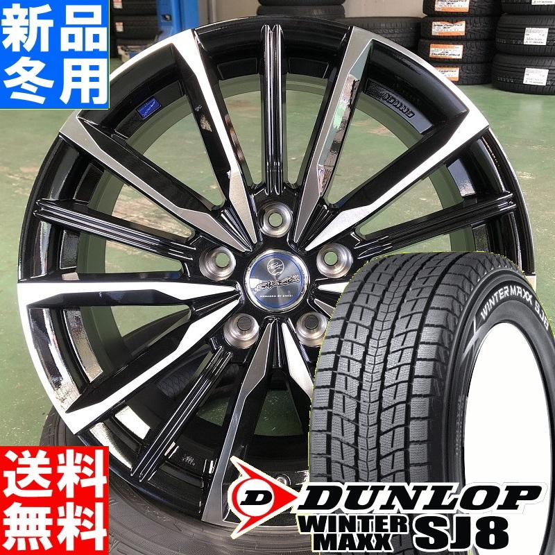 ダンロップ DUNLOP ウィンターマックス SJ8 WINTER MAXX SJ8 225/70R16 スタッドレス タイヤ ホイール 4本 セット 16インチ SMACK VALKYRIE 16×6.5J +38 +45 +48 +53 5/100 5/114.3 冬用 新品