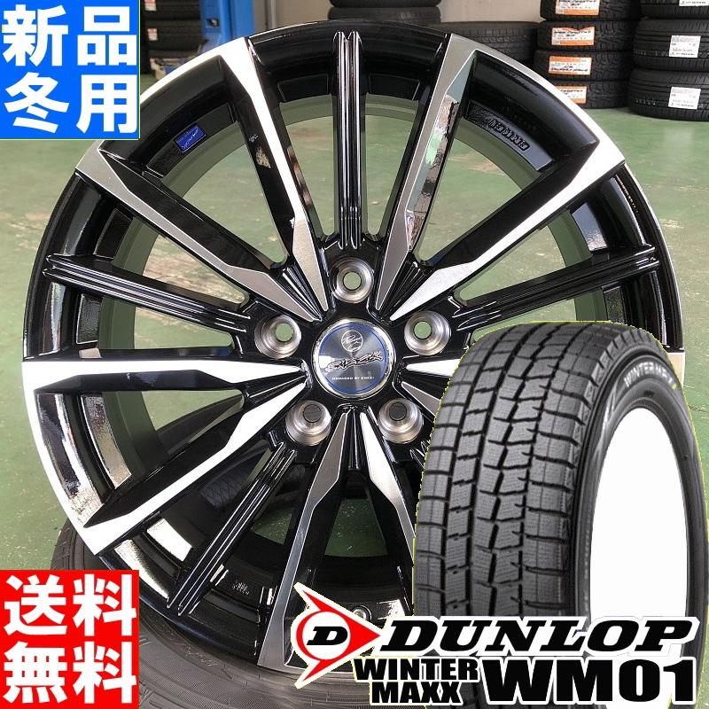 ダンロップ DUNLOP ウィンターマックス01 WM01 WINTER MAXX01 195/65R15 スタッドレス タイヤ ホイール 4本 セット 15インチ SMACK VALKYRIE 15×6.0J +45 +53 5/100 5/114.3 冬用 新品