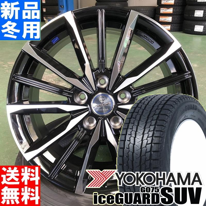 ヨコハマ YOKOHAMA アイスガード SUV G075 iceGUARD SUV 225/60R17 スタッドレス タイヤ ホイール 4本 セット 17インチ SMACK VALKYRIE 17×7.0J +38 +48 +53 5/100 5/114.3 冬用 新品