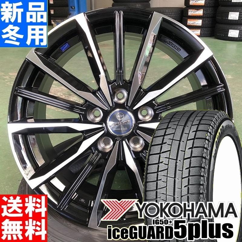 ヨコハマ YOKOHAMA アイスガード 5+ IG50+ iceGUARD 5plus 215/50R17 スタッドレス タイヤ ホイール 4本 セット 17インチ SMACK VALKYRIE 17×7.0J +38 +48 +53 5/100 5/114.3 冬用 新品