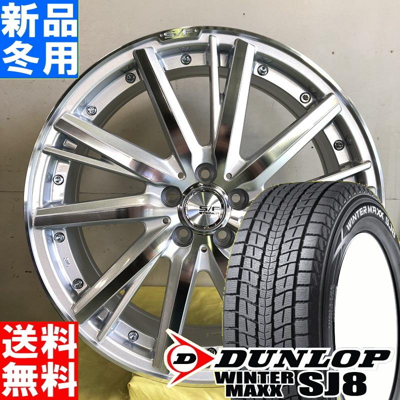 ダンロップ DUNLOP ウィンター マックス SJ8 WINTER MAXX 225/60R18 冬用 新品 18インチ スタッドレス タイヤ ホイール 4本 セット STEINER SF-V 18×7.0J+48 5/114.3