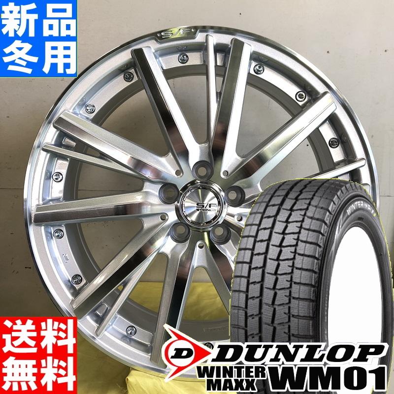 ダンロップ DUNLOP ウィンター マックス 01 WM01 WINTER MAXX01 225/45R18 冬用 新品 18インチ スタッドレス タイヤ ホイール 4本 セット STEINER SF-V 18×7.0J+48 5/100