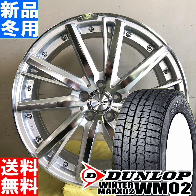 ダンロップ DUNLOP ウィンター マックス 02 WM02 WINTER MAXX02 215/45R18 冬用 新品 18インチ スタッドレス タイヤ ホイール 4本 セット STEINER SF-V 18×7.0J+48 5/114.3