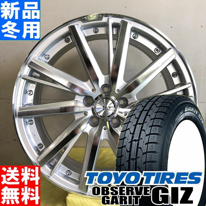 トーヨータイヤ TOYOTIRES オブザーブ ガリット GIZ OBSERVE GARIT 225/45R18 冬用 新品 18インチ スタッドレス タイヤ ホイール 4本 セット STEINER SF-V 18×7.0J+48 5/100
