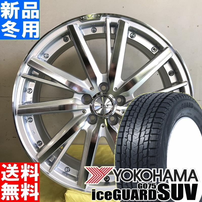 ヨコハマ YOKOHAMA アイスガード SUV G075 iceGUARD 225/60R18 冬用 新品 18インチ スタッドレス タイヤ ホイール 4本 セット STEINER SF-V 18×7.0J+48 5/114.3