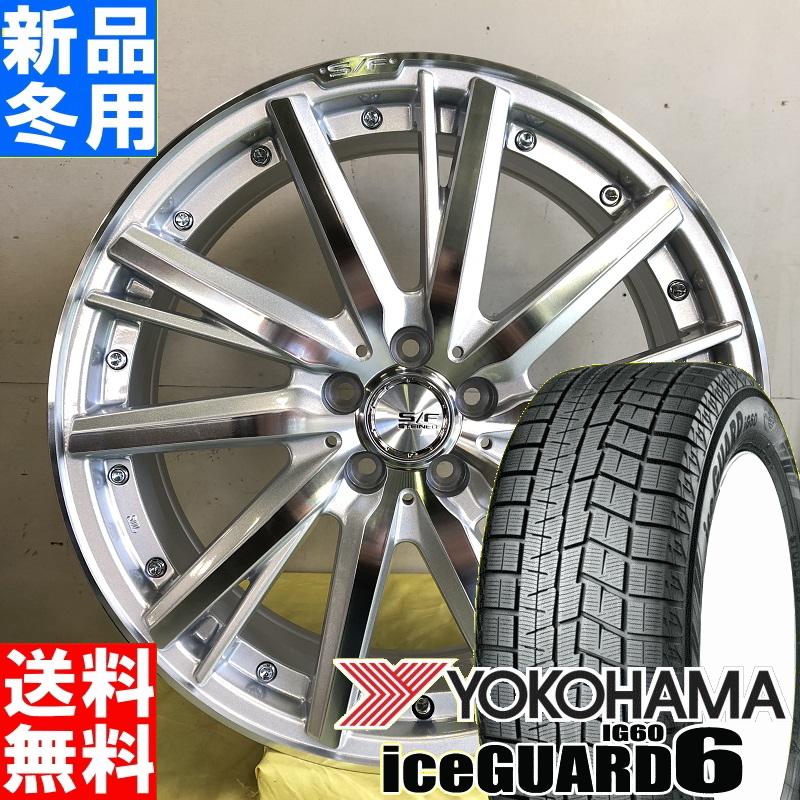 ヨコハマ YOKOHAMA アイスガード 6 IG60 iceGUARD 215/45R18 冬用 新品 18インチ スタッドレス タイヤ ホイール 4本 セット STEINER SF-V 18×7.0J+48 5/114.3