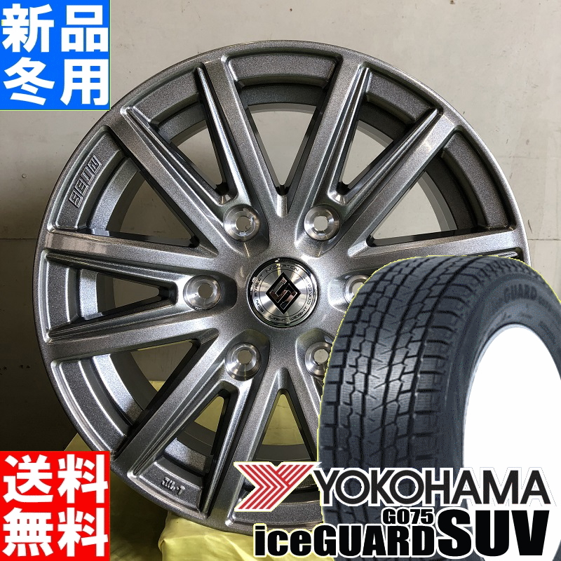 ヨコハマ YOKOHAMA アイスガード SUV iceGUARD SUV G075 215/70R15 冬用 新品 15インチ スタッドレス タイヤ ホイール 4本 セット SEIN SS 15×6.0J+33 6/139.7