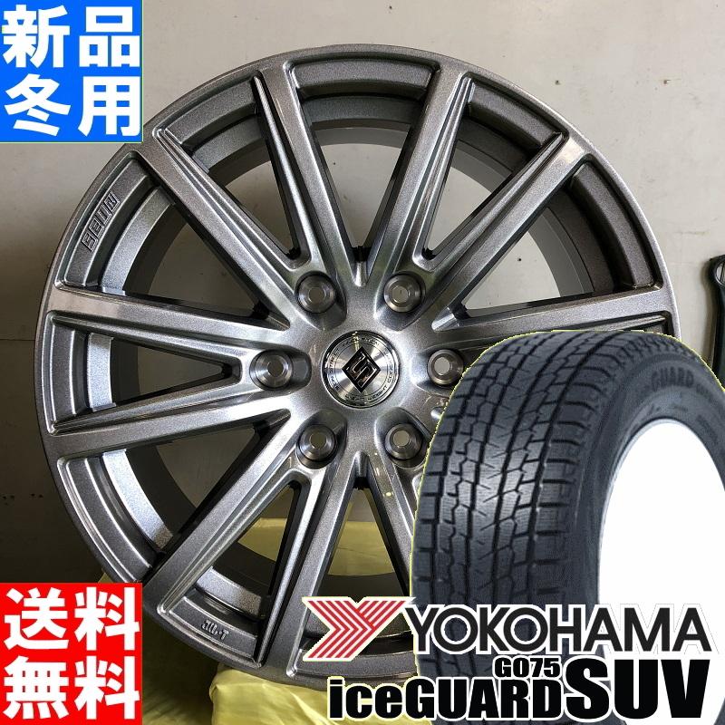 ヨコハマ YOKOHAMA アイスガード SUV iceGUARD SUV G075 265/65R17 冬用 新品 17インチ スタッドレス タイヤ ホイール 4本 セット ザイン SS SEIN SS 17×7.5J+25 6/139.7