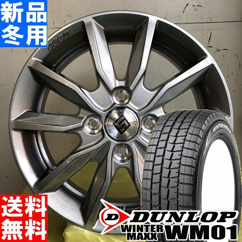 ダンロップ DUNLOP ウィンター マックス 01 WM01 WINTER MAXX 155/65R14 冬用 新品 14インチ スタッドレス タイヤ ホイール 4本 セット SEIN SV 14×4.5J+45 4/100