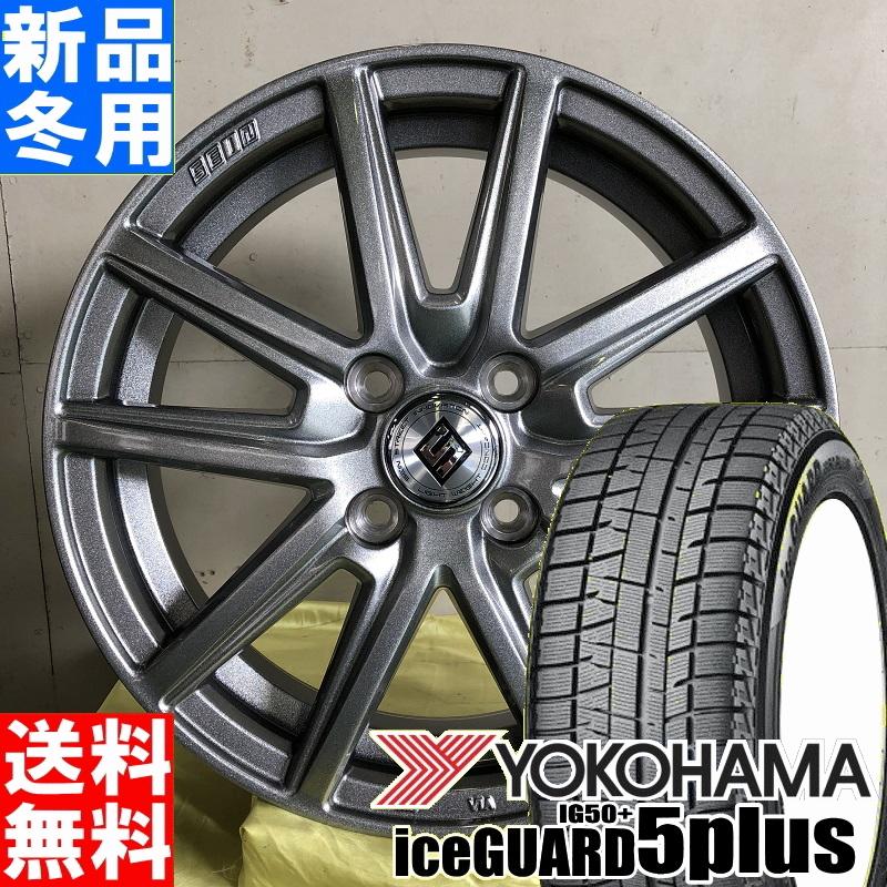 ヨコハマ YOKOHAMA アイスガード 5プラス iceGUARD 5PLUS IG50+ 145/80R13 冬用 新品 13インチ スタッドレス タイヤ ホイール 4本 セット SEIN SS 13×4.0J+45 4/100