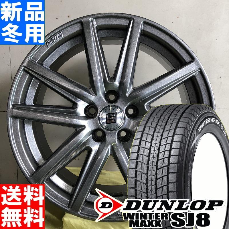ダンロップ DUNLOP ウィンターマックス SJ8 WINTER MAXX SJ8 225/70R16 冬用 新品 16インチ スタッドレス タイヤ ホイール 4本 セット SEIN SS 16×6.5J +38 +48 +53 5/100