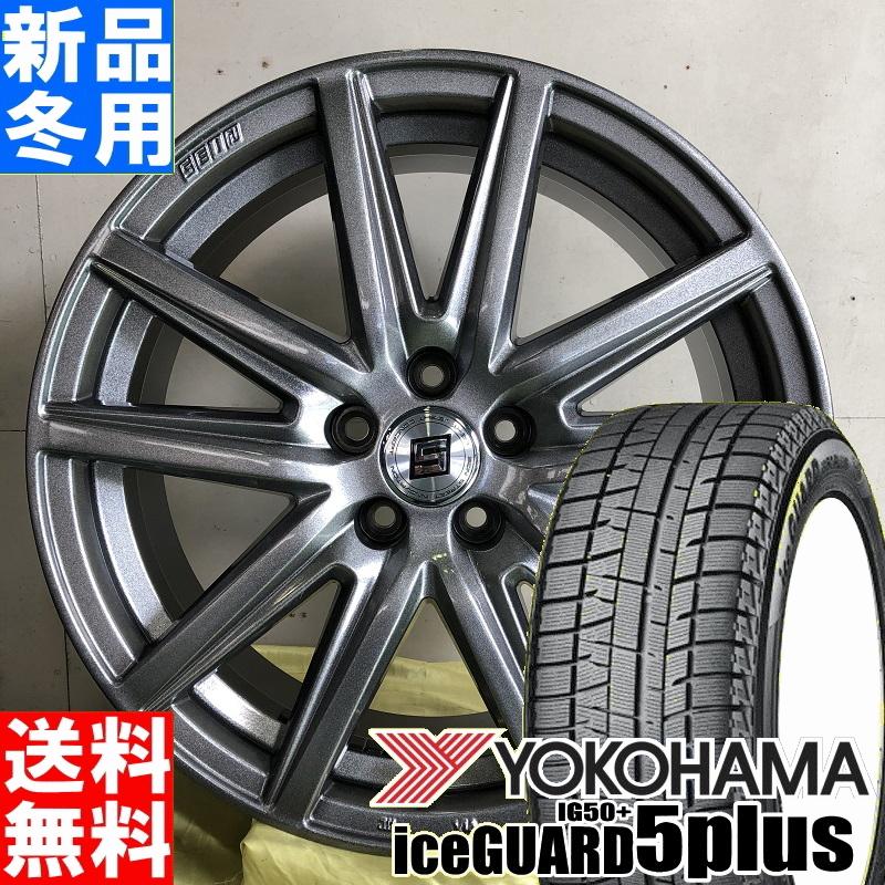 ヨコハマ YOKOHAMA アイスガード 5プラス iceGUARD 5PLUS IG50+ 215/50R17 冬用 新品 17インチ スタッドレス タイヤ ホイール 4本 セット SEIN SS 17×7.0J +38 +48 +55 5/100