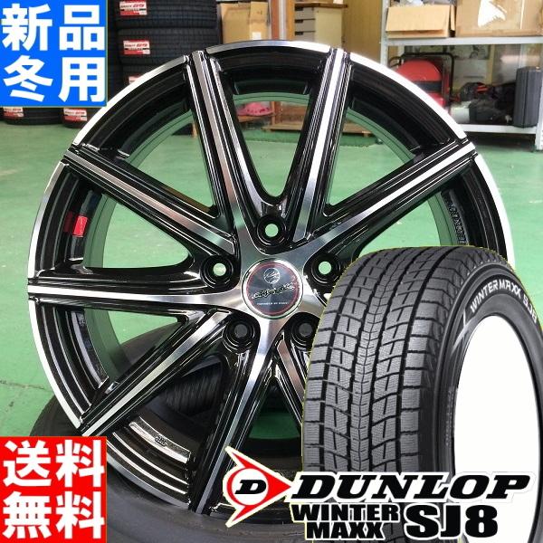 ダンロップ DUNLOP ウィンターマックス SJ8 WINTER MAXX SJ8 225/70R16 冬用 新品 16インチ スタッドレス タイヤ ホイール 4本 セット SMACK VANISH 16×6.5J +38 +45 +48 +53 5/100 5/114.3