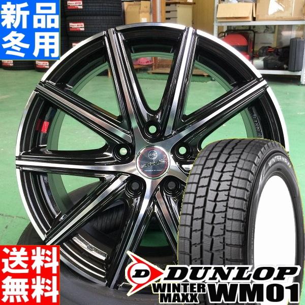 ダンロップ DUNLOP ウィンターマックス01 WINTER MAXX01 WM01 185/65R15 冬用 新品 15インチ スタッドレス タイヤ ホイール 4本 セット SMACK VANISH 15×6.0J +45 +53 5/100 5/114.3