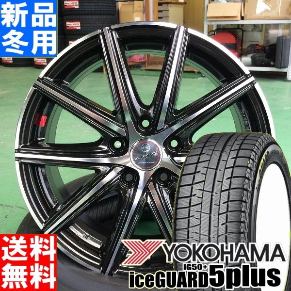 ヨコハマ YOKOHAMA アイスガード 5プラス iceGUARD 5PLUS IG50+ 215/50R17 冬用 新品 17インチ スタッドレス タイヤ ホイール 4本 セット SMACK VANISH 17×7.0J +38 +48 +53 5/100 5/114.3