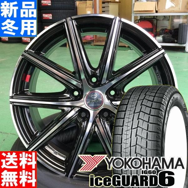 ヨコハマ YOKOHAMA アイスガード 6 iceGUARD 6 IG60 195/65R15 冬用 新品 15インチ スタッドレス タイヤ ホイール 4本 セット SMACK VANISH 15×6.0J +45 +53 5/100 5/114.3