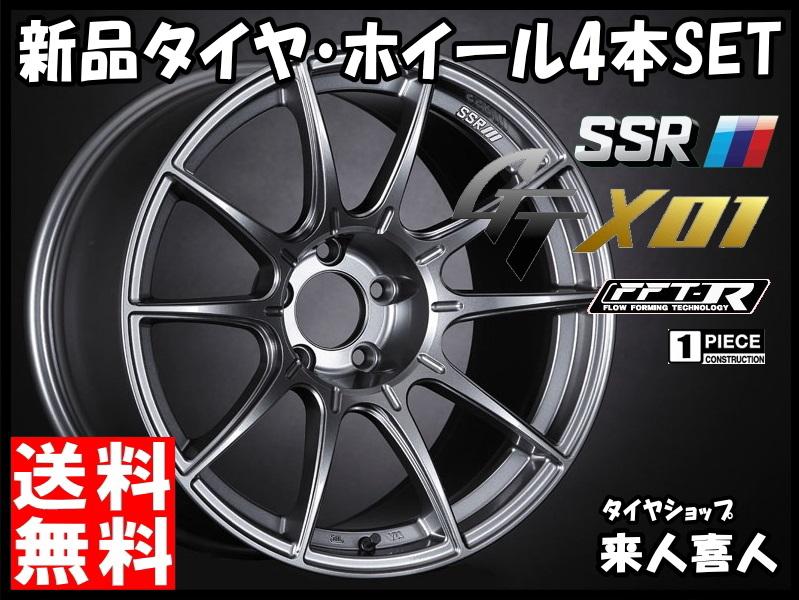 送料無料!! POTENZA Adrenalin RE003 165/55R15-195/45R16 BRIDGESTONE/ブリヂストン 夏用 新品 15インチ スポーツ系 ラジアル タイヤ ホイール セット SSR GTX01 15×5.0J+45-16×6.5J+48 4/100 *ホンダ S660 専用