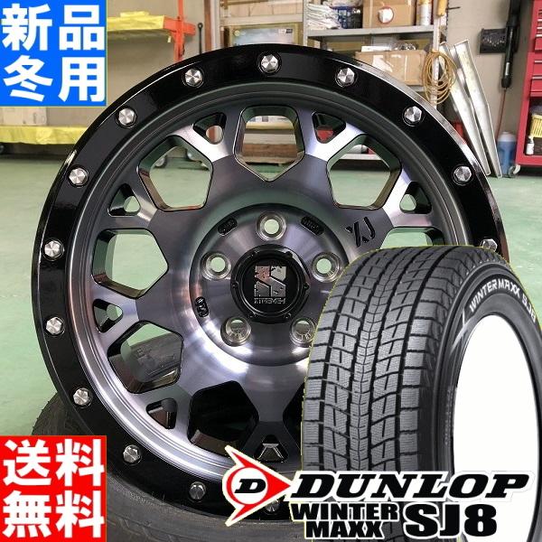 ダンロップ DUNLOP ウィンター マックス SJ8 WINTER MAXX 225/70R16 冬用 新品 16インチ スタッドレス タイヤ ホイール 4本 セット MLJ XTREME-J XJ04 16×7.0J+38 5/114.3