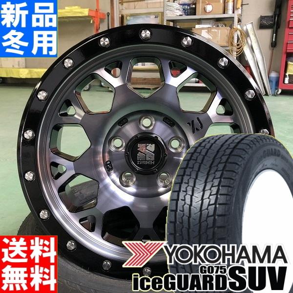 ヨコハマ YOKOHAMA アイスガード SUV G075 iceGUARD 235/70R16 冬用 新品 16インチ スタッドレス タイヤ ホイール 4本 セット MLJ XTREME-J XJ04 16×7.0J+38 5/114.3