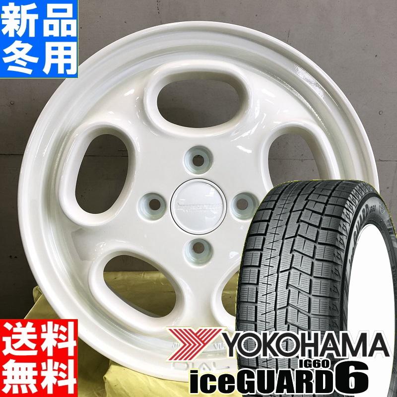 ヨコハマ YOKOHAMA アイスガード 6 IG60 iceGUARD 165/60R14 冬用 新品 14インチ スタッドレス タイヤ ホイール 4本 セット MLJ hyperion DIAL 14×4.5J+45 4/100