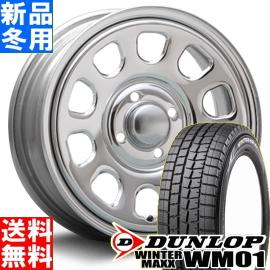 ダンロップ DUNLOP ウィンター マックス 01 WM01 WINTER MAXX 165/65R14 冬用 新品 14インチ スタッドレス タイヤ ホイール 4本 セット MLJ DAYTONA SS 14×5.0J+42 4/100