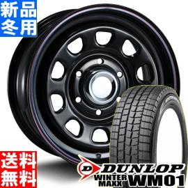ダンロップ DUNLOP ウィンターマックス01 WINTER MAXX01 WM01 215/65R16 冬用 新品 16インチ スタッドレス タイヤ ホイール 4本 セット MLJ DAYTONA SS 16×6.5J+45 6/139.7