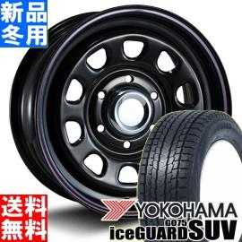 ヨコハマ YOKOHAMA アイスガード SUV iceGUARD SUV G075 195/80R15 冬用 新品 15インチ スタッドレス タイヤ ホイール 4本 セット MLJ DAYTONA SS 15×6.5J+40 6/139.7