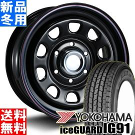 ヨコハマ YOKOHAMA アイスガード IG91 iceGUARD IG91 195/80R15 107/105 8PR 冬用 新品 15インチ スタッドレス タイヤ ホイール 4本 セット MLJ DAYTONA SS 15×6.5J+40 6/139.7