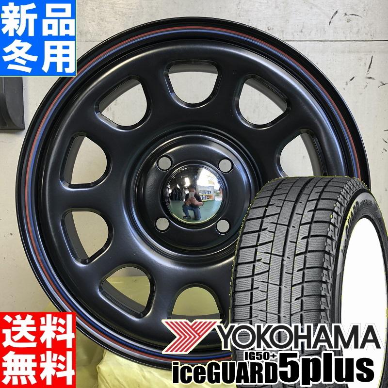 ヨコハマ YOKOHAMA アイスガード 5PLUS IG50+ iceGUARD 155/65R14 冬用 新品 14インチ スタッドレス タイヤ ホイール 4本 セット MLJ DAYTONA SS 14×5.0J+42 4/100