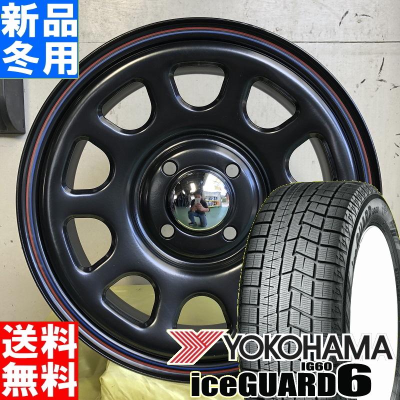 ヨコハマ YOKOHAMA アイスガード 6 IG60 iceGUARD 155/65R14 冬用 新品 14インチ スタッドレス タイヤ ホイール 4本 セット MLJ DAYTONA SS 14×5.0J+42 4/100