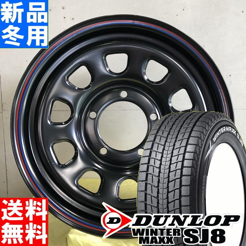 ダンロップ DUNLOP ウィンターマックス SJ8 WINTER MAXX SJ8 175/80R16 冬用 新品 16インチ スタッドレス タイヤ ホイール 4本 セット MLJ DAYTONA SS 16×5.5J+22 5/139.7