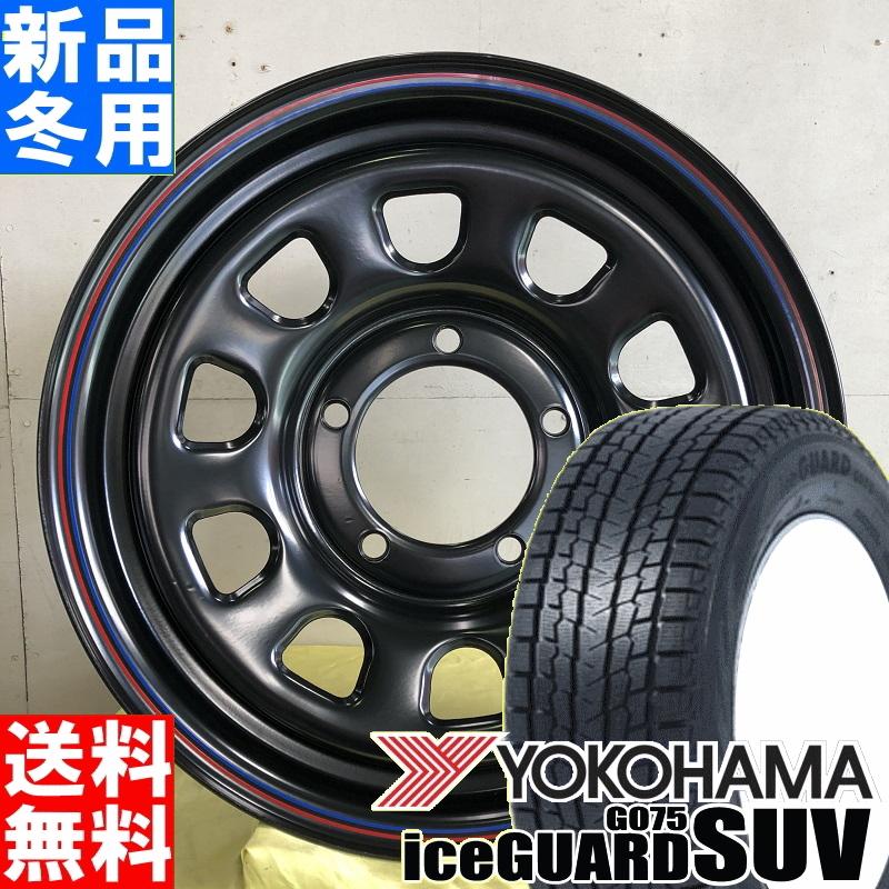 ヨコハマ YOKOHAMA アイスガード SUV iceGUARD SUV G075 175/80R16 冬用 新品 16インチ スタッドレス タイヤ ホイール 4本 セット MLJ DAYTONA SS 16×5.5J+22 5/139.7