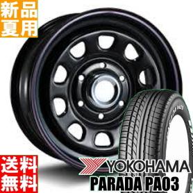 タイヤホイール買うなら増税前のいま! ヨコハマ YOKOHAMA パラダ PARADA PA03 215/65R16 109/107 16インチ サマー タイヤ ホイール 4本 セット 夏用 MLJ DAYTONA SS 16×7.0J+38 6/139.7