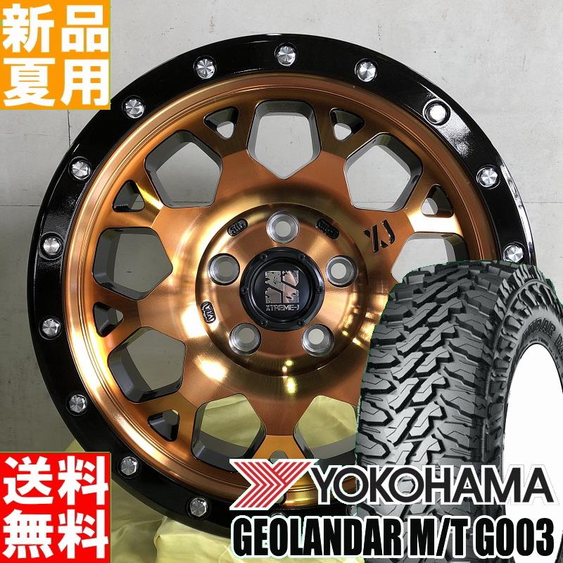 ヨコハマ YOKOHAMA ジオランダー M/T G003 GEOLANDAR 225/75R16 サマー タイヤ ホイール 4本 セット 16インチ オフロード仕様 MLJ XTREME-J XJ04 16×7.0J+38 5/114.3 夏用 新品