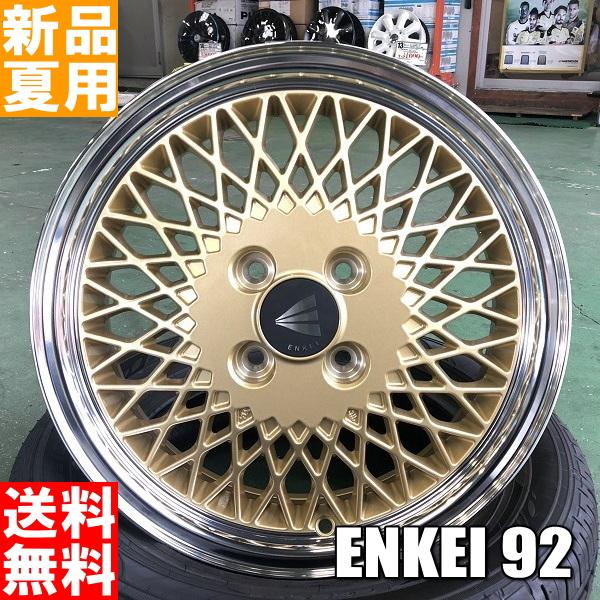 【在庫処分 1セット限定】トーヨータイヤ TOYOTIRES ナノエナジー 3 NANOENERGY 165/55R15 サマータイヤ ホイール 4本 セット 15インチ ENKEI 92 15×5.0J+45 4/100 夏用 新品