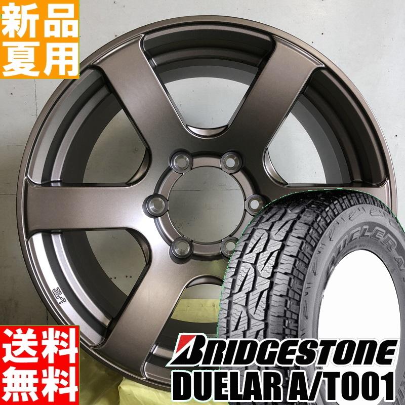 ブリヂストン BRIDGESTONE デューラー AT001 DUELER 265/70R17 サマー タイヤ ホイール 4本 セット 17インチ オフロード仕様 FENICE X XC6 17×8.0J+20 6/139.7 夏用 新品